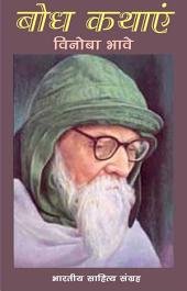 बोध कथाएं (Hindi Sahitya): Bodh Kathayen (Hindi Wisdom Stories)
