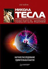 Никола Тесла--повелитель молний: научное расследование удивительных фактов