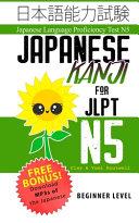 Japanese Kanji for JLPT N5