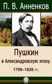 Пушкин в Александровскую эпоху. 1799-1826 гг.
