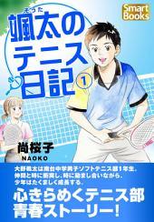颯太のテニス日記 1