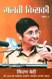 Galti Kiski Bhag - 2: गलती किसकी भाग -2