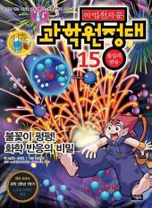 마법천자문 과학원정대 15권