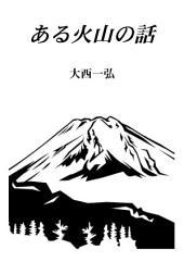 ある火山の話