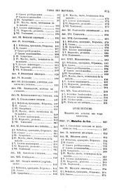 Guide du médecin praticien: ou, résumé général de pathologie interne et de thérapeutique appliquées, Volume4