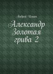 Александр Золотая грива 2