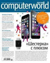Журнал Computerworld Россия: Выпуски 22-2014