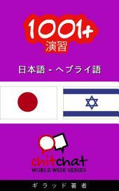 1001+演習 日本語 - ヘブライ語