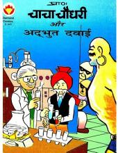 Chacha Chaudhary Aur Adbhut Dawai Hindi