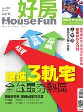 好房 House Fun 4月號/2013 (試刊號)搶進三軌宅全台最夯熱區