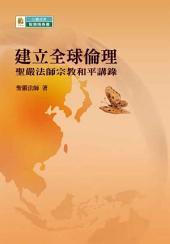 建立全球倫理──聖嚴法師宗教和平講錄