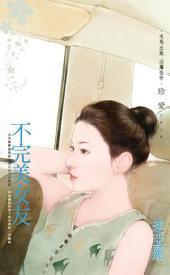 不完美女友: 禾馬文化珍愛系列237