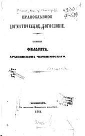 Православное догматическое богословіе