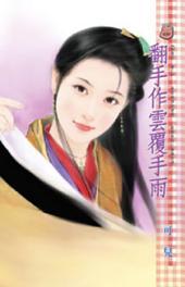 翻手作雲覆手雨~馴惡記 卷二: 禾馬文化甜蜜口袋系列030