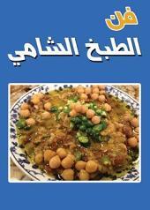 فن الطبخ الشامي