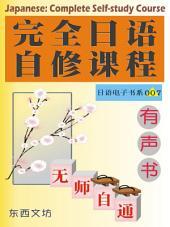 完全日语自修课程(有声书): Japanese: Complete Self-study Course