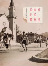 香港馬拉松的足蹤