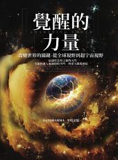 覺醒的力量: 改變世界的關鍵,從全球視野到超宇宙視野
