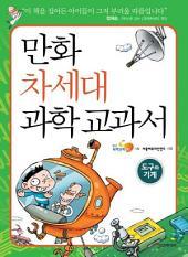 만화 차세대 과학 교과서_도구와 기계