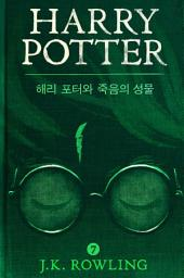 해리 포터와 죽음의 성물 - Harry Potter and the Deathly Hallows
