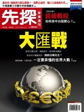 先探投資週刊1814期: Wealth Invest Weekly No.1814