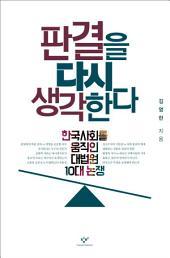 판결을 다시 생각한다: 한국사회를 움직인 대법원 10대 논쟁