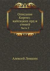 Описание Киргиз-кайсацких орд и степей: Часть 3