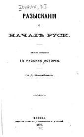 Разыскания о началѣ Руси: вмѣсто введения в Русскую историю