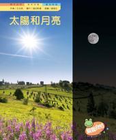 太陽和月亮: 親親自然205