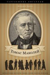 Томас Маколей. Его жизнь и литературная деятельность