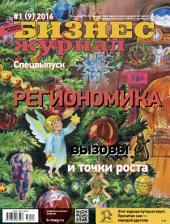 Бизнес-журнал, 2016/01: Республика Татарстан