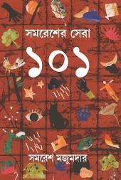 Samaresher sera 101(Bengali)