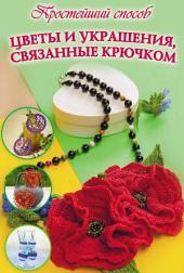 Цветы и украшения, связанные крючком