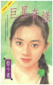 巨星奇緣: 禾馬珍愛小說497