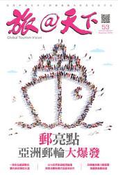 旅@天下 Global Tourism Vision NO.53: 「郵」亮點 亞洲郵輪大爆發