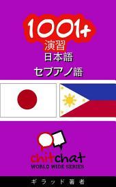 1001+ 演習 日本語 - セブアノ語