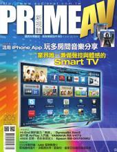 PRIME AV新視聽電子雜誌 第205期