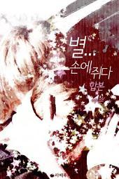 [합본할인] 별… 손에 쥐다 (전3권/완결)