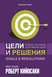 Цели и решения: Правила постановки и достижений целей