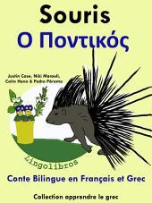 Souris - Ο Ποντικός: Conte Bilingue en Français et Grec: Collection apprendre le grec.