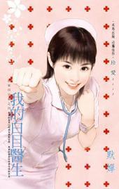 我的白目醫生~邵家四兄弟之四: 禾馬文化珍愛系列342