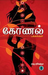 கோணல் பக்கங்கள் 3 / Konal Pakkangal 3 (Tamil)