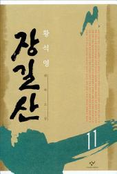 장길산 11