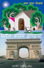 भारत बनाम इण्डिया (Hindi Sahitya): Bharat Banam India (Hindi Novel)