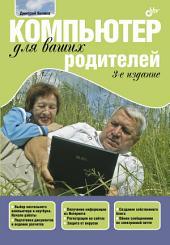 Компьютер для ваших родителей, 3-е изд.