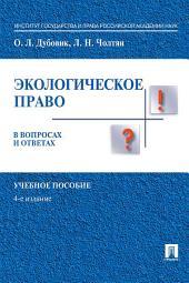 Экологическое право в вопросах и ответах. 4-е издание. Учебное пособие