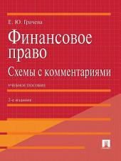 Финансовое право в схемах и определениях. 2-е издание. Учебное пособие