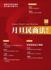 月旦民商法雜誌第35期