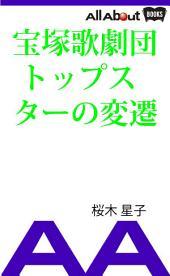宝塚歌劇団トップスターの変遷