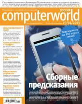 Журнал Computerworld Россия: Выпуски 10-2013